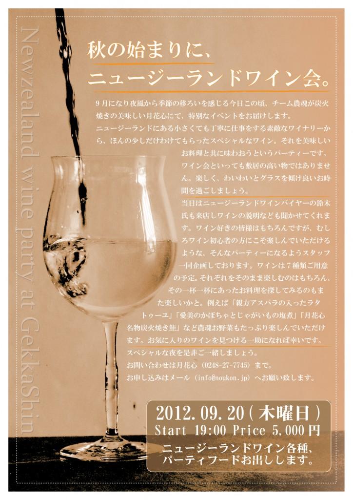 9月20日月花心ワイン会広告